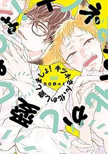 キツネさん、化かし愛しましょ! 【電子限定特典付き】 (バンブーコミックス 麗人uno!コミックス)