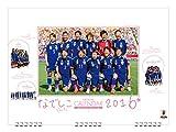 ガチホモジャパン 2017カレンダー 壁掛け