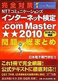 完全対策 インターネット検定 .com Master★★2010カリキュラム準拠 問題+総まとめ