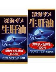 【2個】ユウキ製薬 深海ザメ生肝油 30日分 120球x2個 (4524326201065-2)