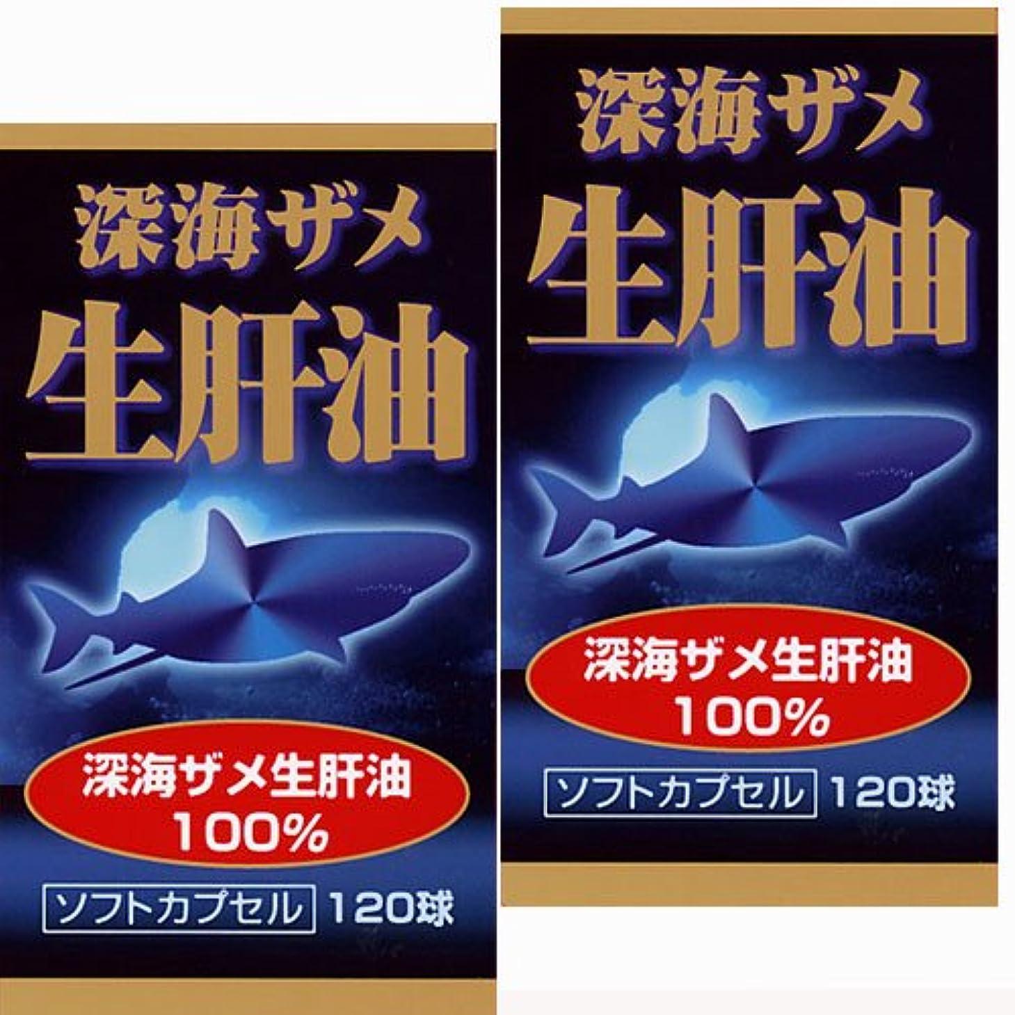 枝溶けるミニチュア【2個】ユウキ製薬 深海ザメ生肝油 30日分 120球x2個 (4524326201065-2)