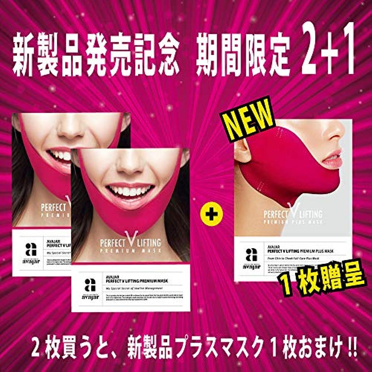 【新製品販売記念2+1限定】Avajar パーフェクト V リフティング プレミアムマスク 小顔効果と顎ラインを取り戻す 3パック