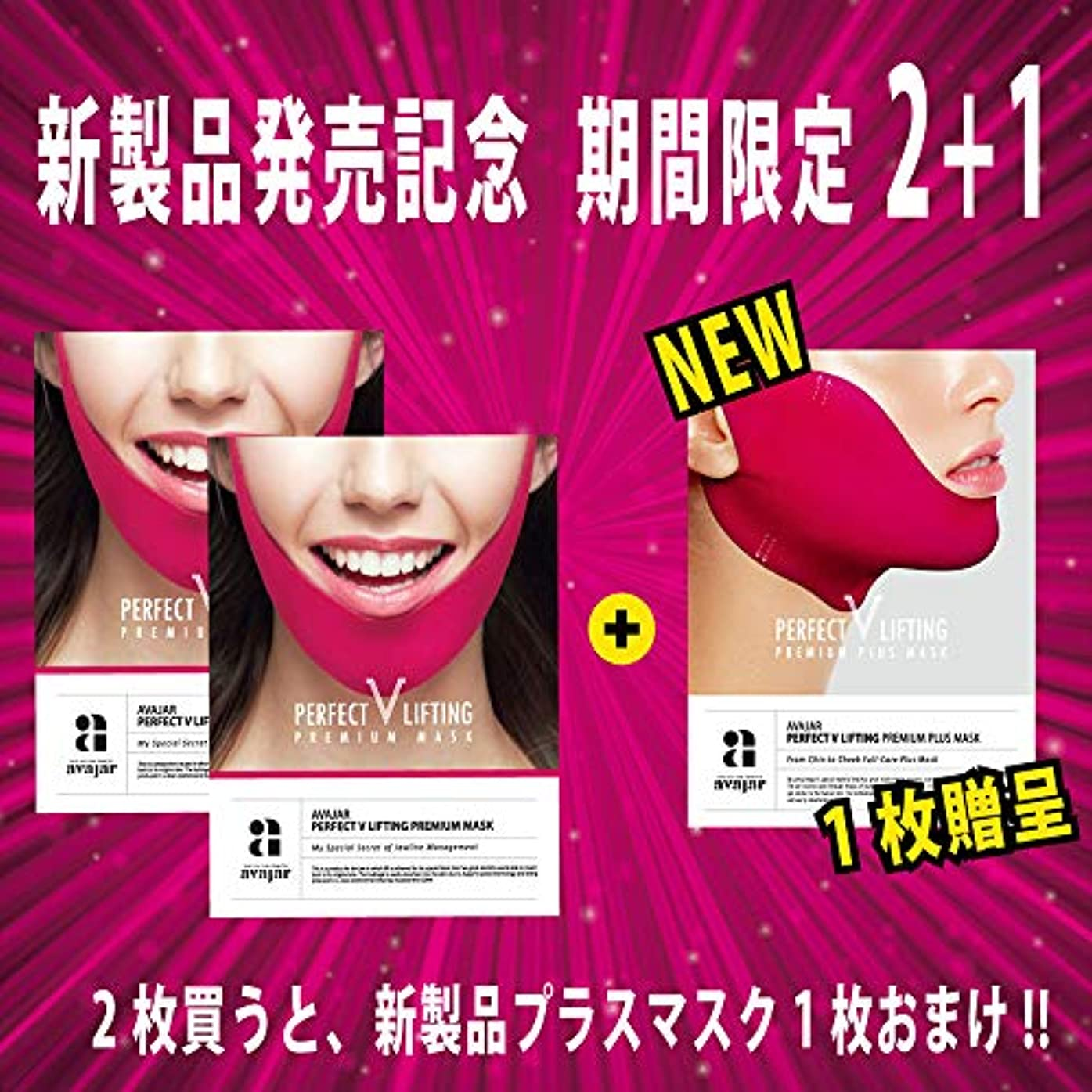 だます監督する引く【新製品販売記念2+1限定】Avajar パーフェクト V リフティング プレミアムマスク 小顔効果と顎ラインを取り戻す 3パック