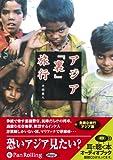 [オーディオブックCD] アジア「裏」旅行 (<CD>)