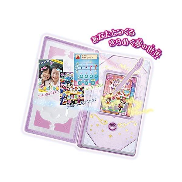 ディズニーマジックキャッスル 魔法のタッチ手帳...の紹介画像3