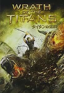 タイタンの逆襲 [DVD]