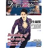 フィギュアスケートマガジン2019-2020 Vol.4 グランプリファイナル特集号 (B.B.MOOK1472)