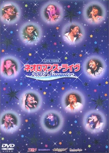 ライブビデオ ネオロマンス▼ライヴ2007 Summer [DVD]の詳細を見る