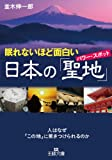 眠れないほど面白い日本の「聖地」: 人はなぜ「この地」に惹きつけられるのか (王様文庫)