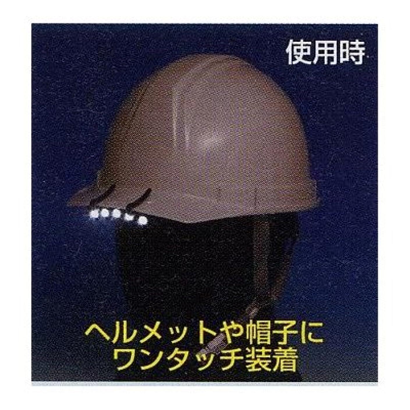 子過半数あいまいつくし工房 ヘルメット(野球帽)装着式 LEDライト バイザーライト 3143