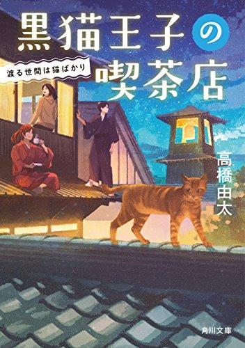 [高橋由太] 黒猫王子の喫茶店 第01-02巻