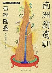 西郷隆盛「南洲翁遺訓」―ビキナーズ日本の思想 (角川ソフィア文庫)