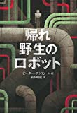 帰れ 野生のロボット (世界傑作童話シリーズ)