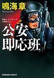 公安即応班 狙撃手(スナイパー)シリーズ (光文社文庫)