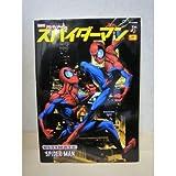 スパイダーマン―アルティメット (9) (アメコミ新潮)