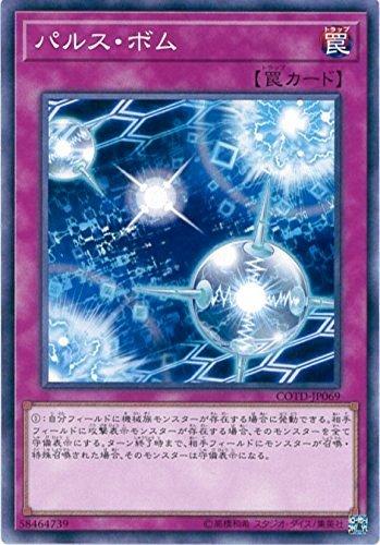 遊戯王OCG パルス・ボム COTD-JP069