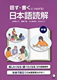 話す・書くにつながる!  日本語読解 中級