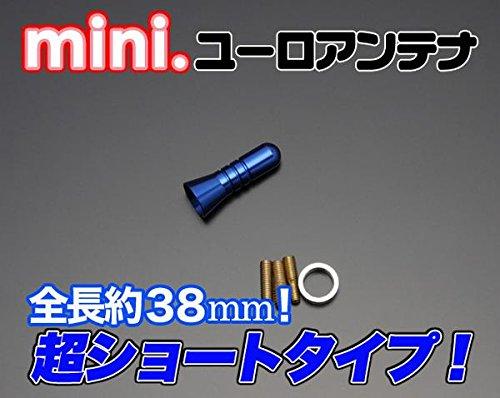 ユニカー工業 超ミニアンテナ(BL)(38ミリ)プジョー1007・206SW
