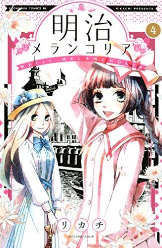 明治メランコリア(4) (BE・LOVEコミックス)の詳細を見る