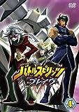 バトルスピリッツ ブレイヴ 4 [DVD]
