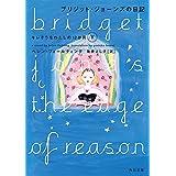 ブリジット・ジョーンズの日記 キレそうなわたしの12か月 下<ブリジット・ジョーンズ> (角川文庫)
