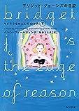 ブリジット・ジョーンズの日記 キレそうなわたしの12か月 下 (角川文庫)