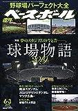 週刊ベースボール 2019年 6/3 号 特集:夢のスタジアムの今と昔 球場物語2019
