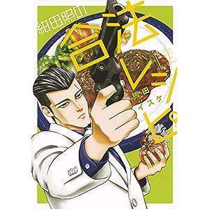 紺田照の合法レシピ(1) (KCデラックス 月刊少年マガジン)