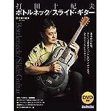 打田十紀夫 ボトルネック/スライド・ギター (DVD付)