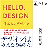 HELLO, DESIGN 日本人とデザイン