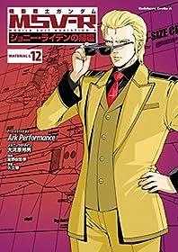 機動戦士ガンダム MSV-R ジョニー・ライデンの帰還(12) (角川コミックス・エース)