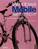Windows Mobile実践プログラミング with .NET Compact Framework