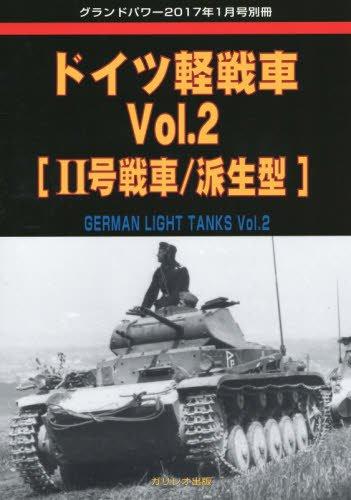ドイツ軽戦車Vol.2 (グランドパワー2017年01月号別冊)の詳細を見る