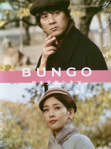 BUNGO -日本文学シネマ- グッド・バイ [レンタル落ち] [DVD]