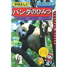 学研まんが ひみつシリーズ パンダのひみつ (もう一度見たい!あのころの学研)