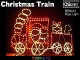 LED サンタトレイン(汽車)2両 全長105cm!◆防滴 屋外OK 大型クリスマスイルミネーション