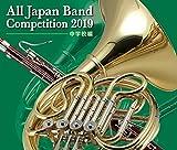全日本吹奏楽コンクール2019 中学校編 画像