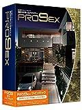 3DマイホームデザイナーPRO9 EX ツインパック