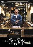「深夜食堂 中国版」DVD-BOXII[DVD]