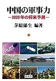 中国の軍事力—2020年の将来予測