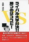 ライバル大学対決! ! 勝つのはココだ! あの大学には負けたくない 早慶・MARCH・関関同立 (YELL books)