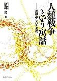 「人種戦争という寓話―黄禍論とアジア主義―」販売ページヘ