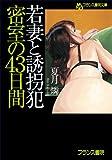 若妻と誘拐犯 密室の43日間 (フランス書院文庫)