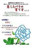 恋したバラの育て方 Vol.9