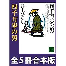 四千万歩の男 全5冊合本版 (講談社文庫)