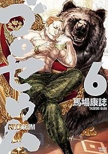 [馬場康誌] ゴロセウム 全06巻