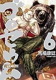 ゴロセウム(6) (シリウスコミックス)