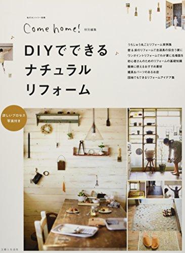 DIYでできるナチュラルリフォーム (私のカントリー別冊)