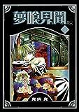 夢喰見聞 6巻 (デジタル版Gファンタジーコミックス)