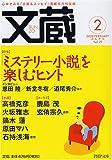 文蔵 2008.2 (PHP文庫)